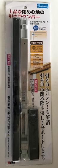 ソフトクローザー取付【DIY】自宅の引き戸のバタンを解消!