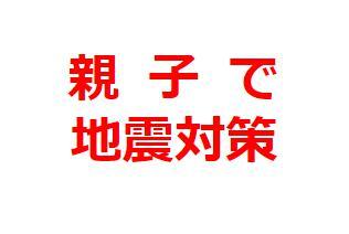 親子で地震対策②地震がくる前にしておく備え【NHK3月6日放送まいにちスクスク】