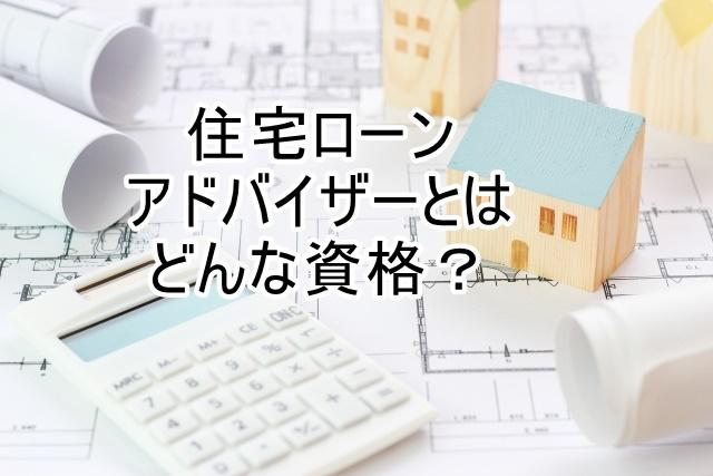 住宅ローンアドバイザーとはどんな資格?