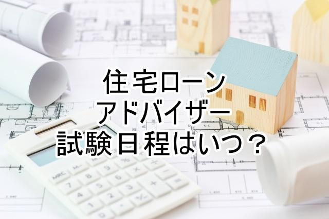 住宅ローンアドバイザー過去問題集|住宅ローンの基礎知識14