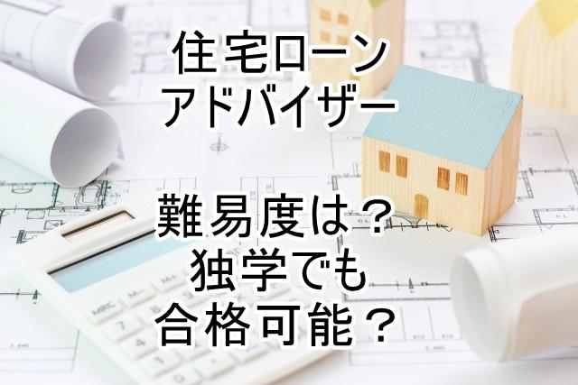 住宅ローンアドバイザー過去問集 コンプライアンス6