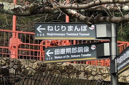 ねじりまんぽ(京都)とは?由来は何?