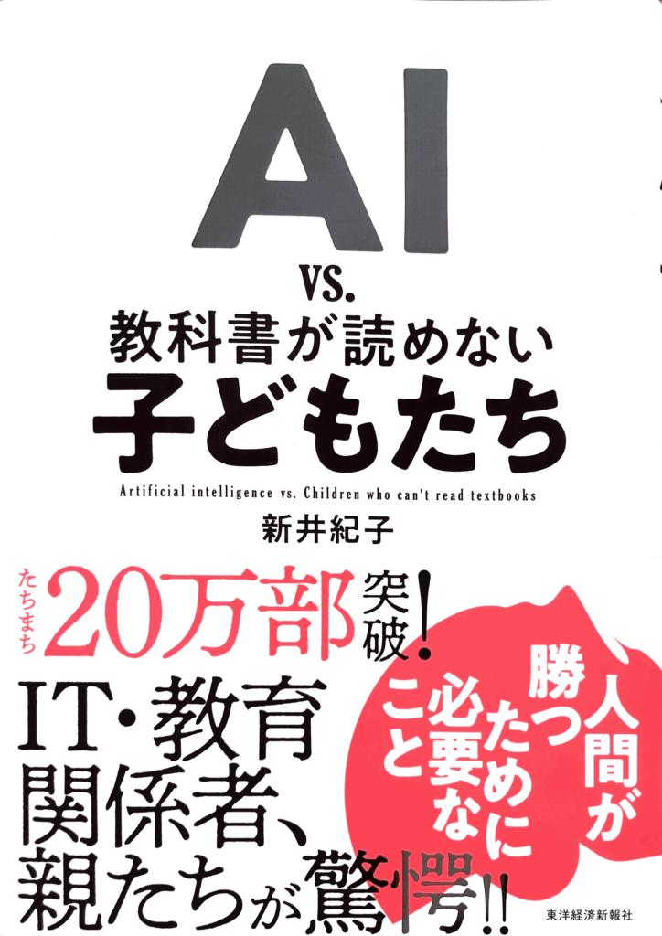 AI vs.教科書が読めない子どもたち|あらすじ、感想など