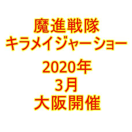 キラメイジャーショー【大阪】2020年3月はどこでやる?