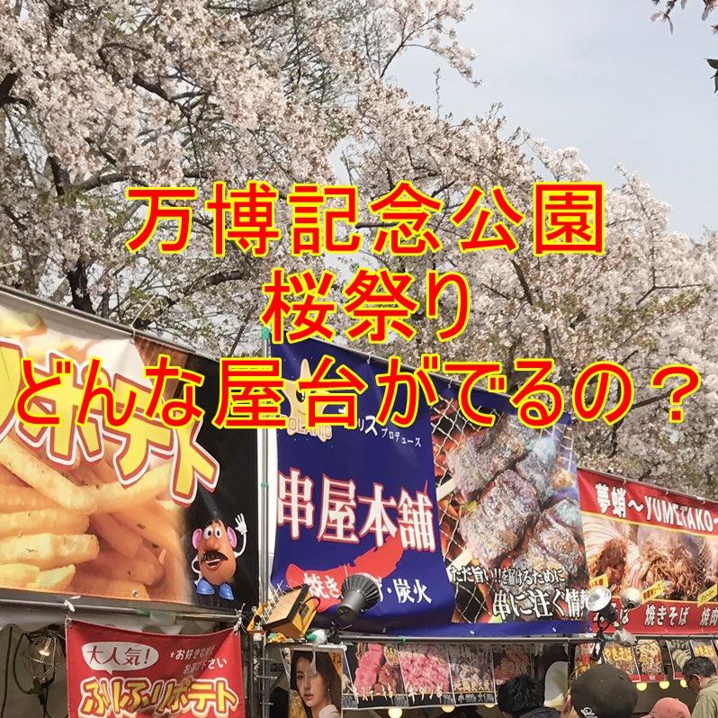 万博記念公園桜祭り、屋台は2020年は何がでる?