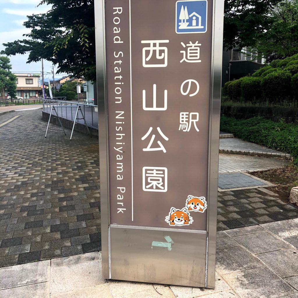 西山公園(鯖江市)で車中泊してきました!