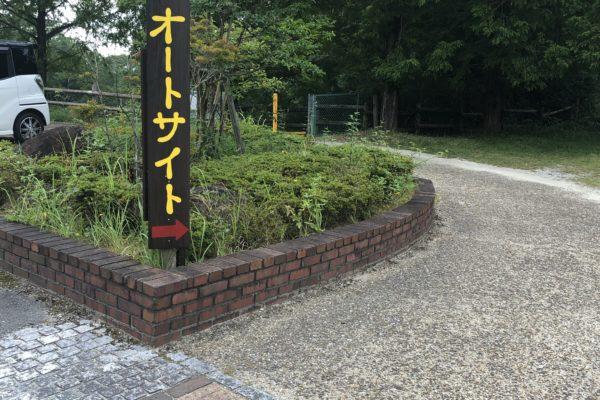 生駒山麓公園のオートキャンプ場に行ってきた!混雑状況や感想は?